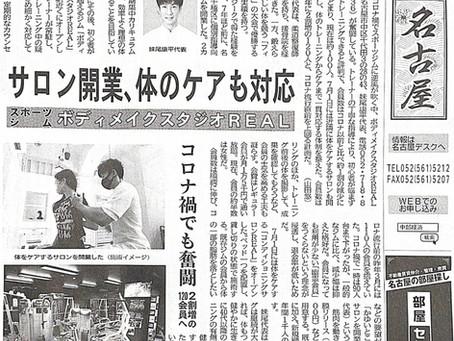 中部経済新聞掲載と、ボディメイクスタジオREAL5周年