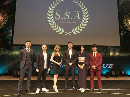 2020 summer style award