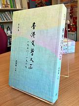 香港文學大系 粵劇卷 1950-1969.jpeg