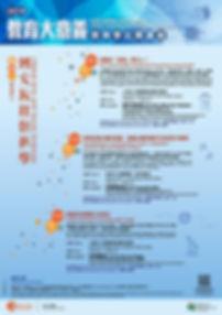 教育大意義  教與學公開講座_Poster.jpg