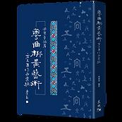《粵曲梆黃藝術:方文正作品彙編》book cover 3D.png
