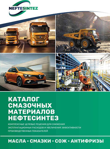 catalog_neftesintez_2020-1.jpg