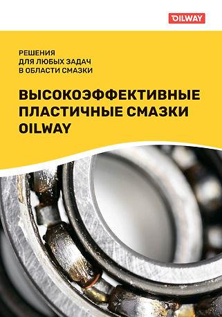 Смазки Oilway-1.jpg