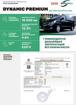 Dynamic Premium 10W-40 (автомобиль Hyund