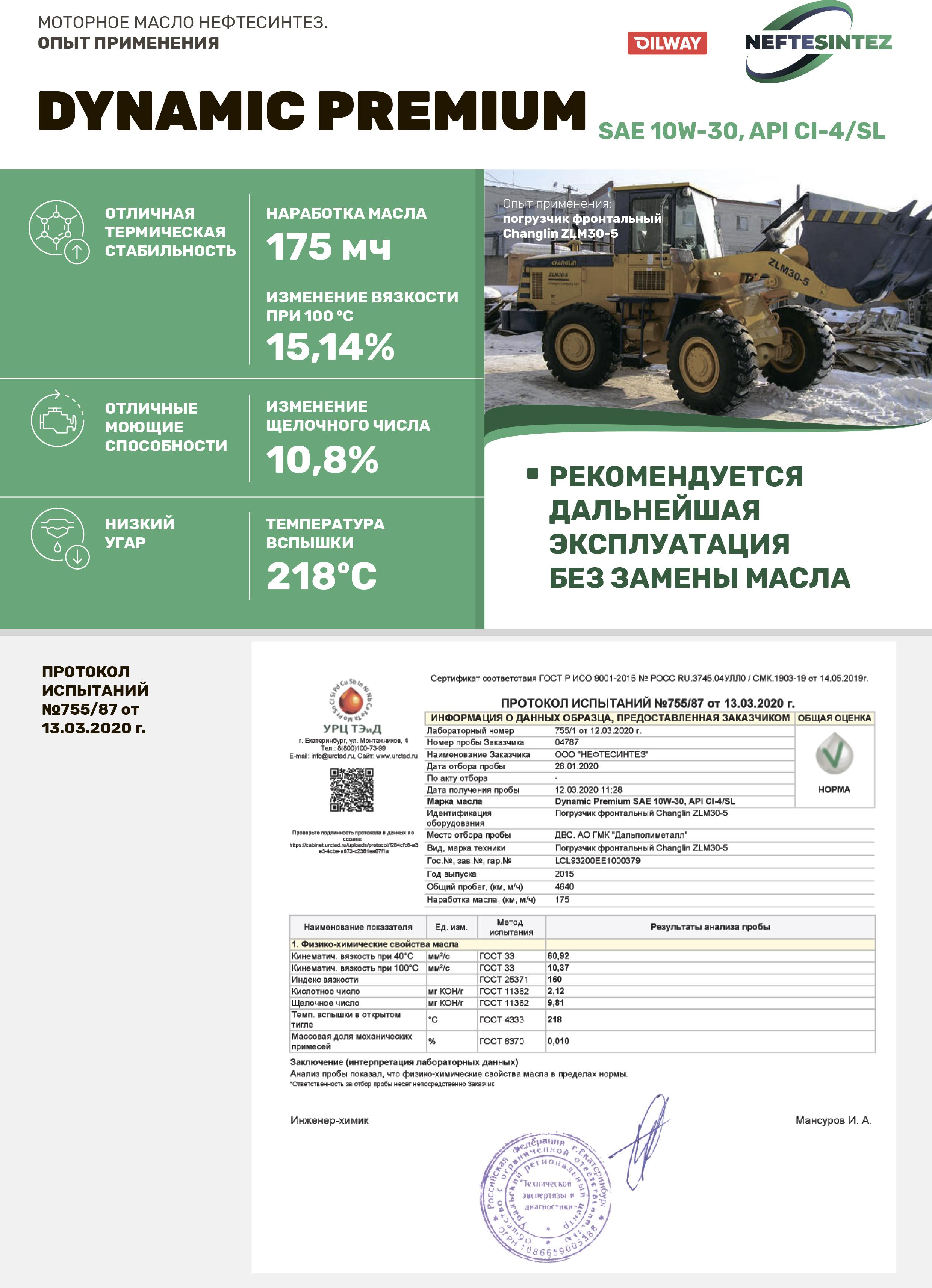Dynamic Premium 10W-30 (погрузчик фронта