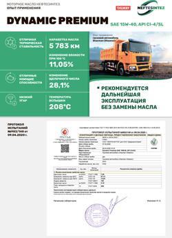 Dynamic Premium 15W-40 (грузовой автомоб