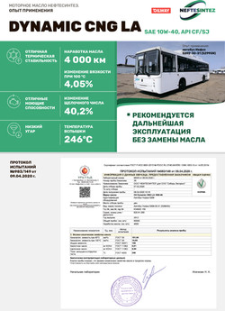 Dynamic CNG LA 10W-40 (автобус Нефаз 529