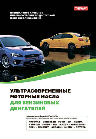 Масла Oilway для легковых автомобилей PR