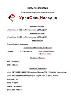 КАРТА ПРЕДПРИЯТИЯ УСН 2016г._01_01