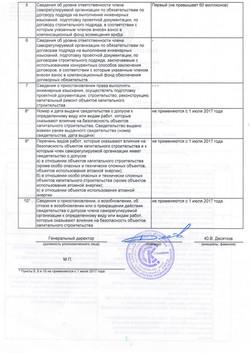 УРАЛСПЕЦНАЛАДКА ВЫПИСКА_02