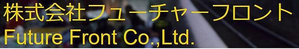 フューチャーフロント .JPG