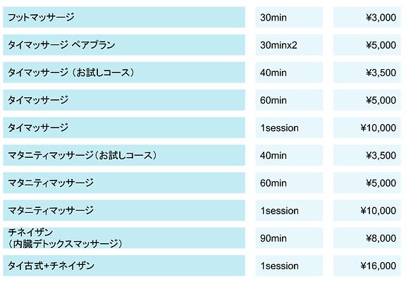 ニセコタイマッサージ料金表 (1).png