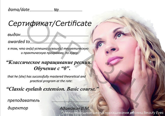 Сертификат с 0.jpg
