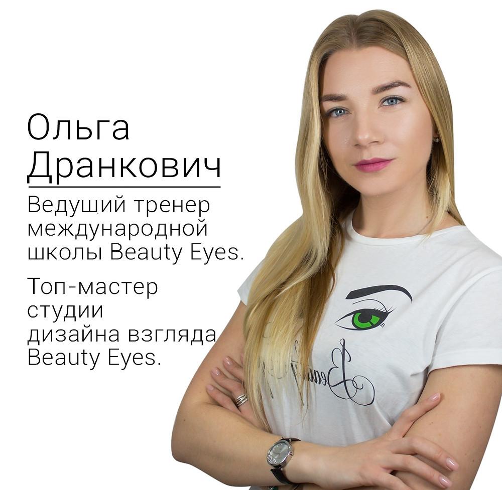 kursy-po-narashchivaniyu-resnic-s-nulya