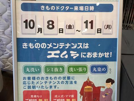 【シミ抜き職人、10月8日(金)〜11日(月)  来場!!!】