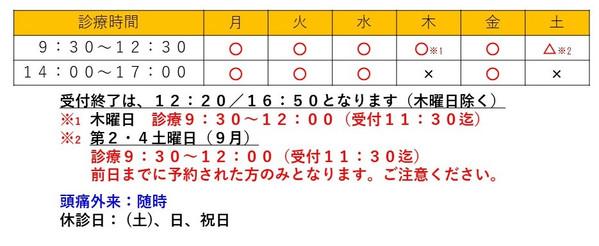 【9月】なかごみクリニック 診療時間 [自動保存済み].jpg