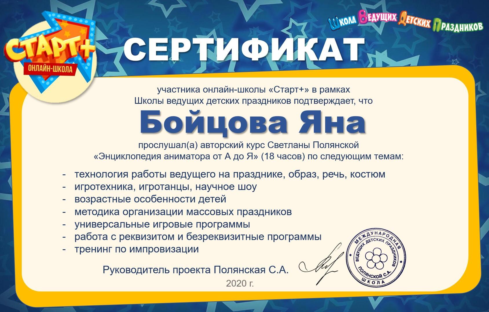 Сертификат-8