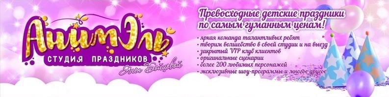 """Баннер студии праздников """"АнимЭль"""" Яны Бойцовой"""
