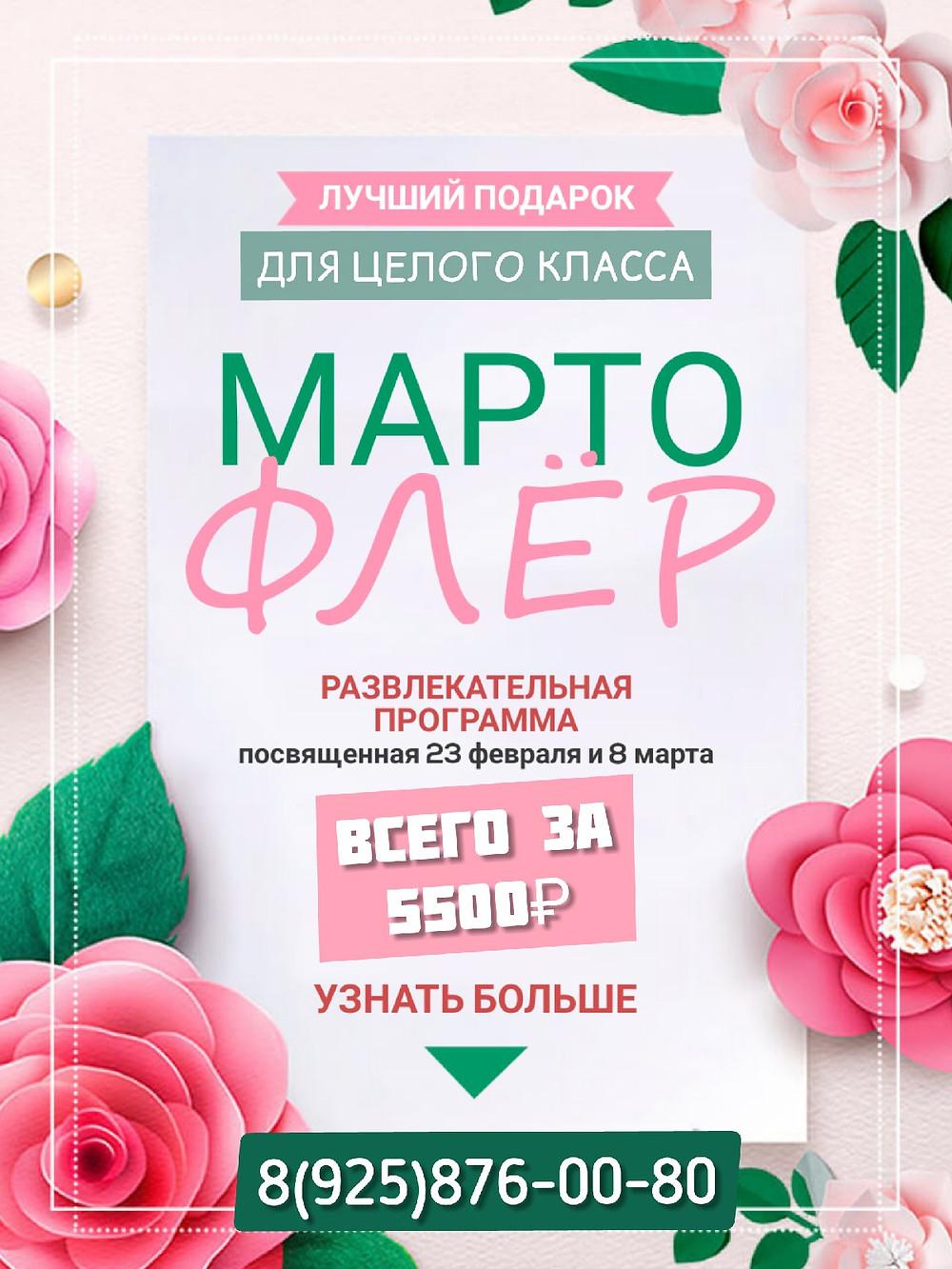 МартоФлёр