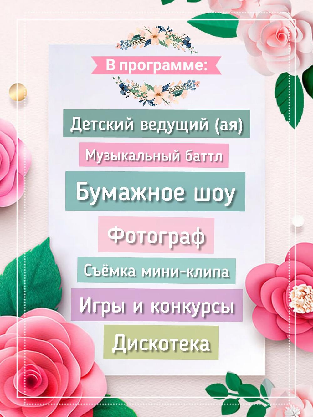 Акция месяца Февраль
