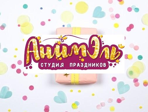 Студия праздников АнимЭль Яны Бойцовой