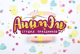 Студия праздников АнимЭль Яны Бойцовой.j