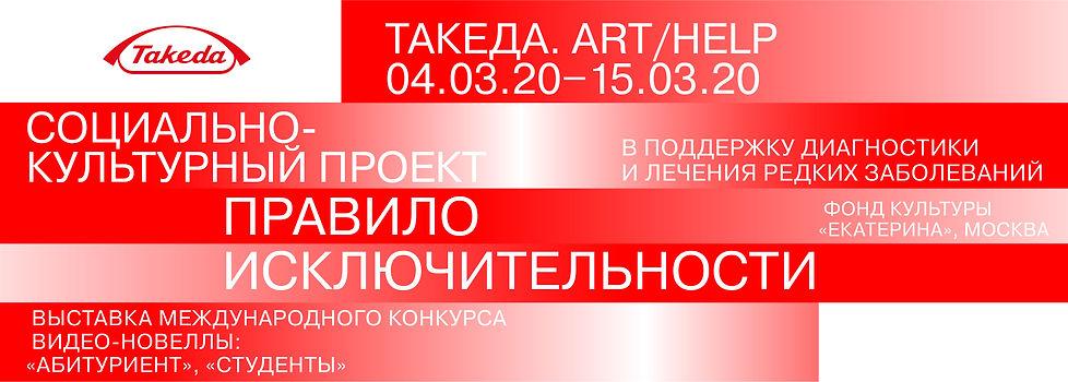 takeda_banner_troe_rus.jpg