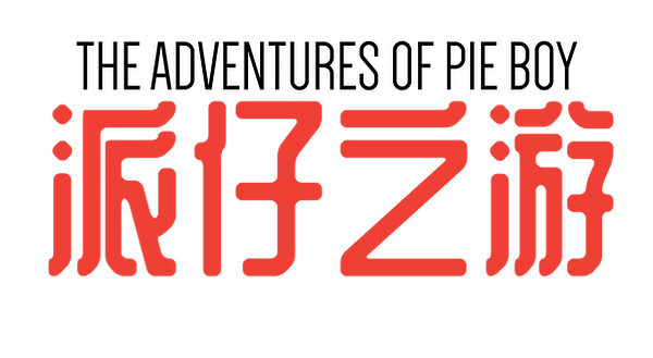 adventures of pie boy logo_website.png