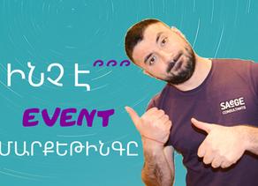 Event Մարքեթինգ