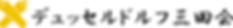 Dusseldorf_logo.png