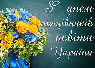 07-Z-dnem-pratsivnykiv-osvity-Ukrayiny.j
