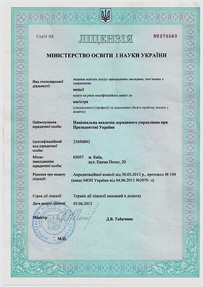 лицензия МОН-2013 1.jpg