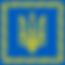 1200px-Flag_of_the_President_of_Ukraine.