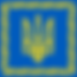 1200px-Flag_of_the_President_of_Ukraine.
