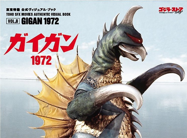 Toho Tokusatsu Official Visual Book Vol.8 Gigan