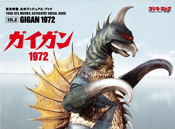 Toho Tokusatsu Official Visual Book Vol.8 Gigan