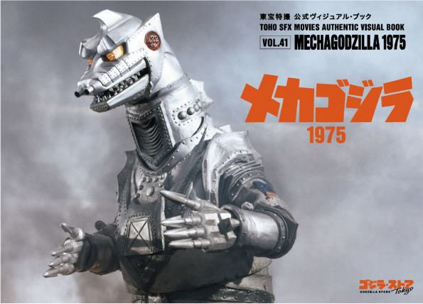 Toho Tokusatsu Official Visual Book Vol.41 MG75