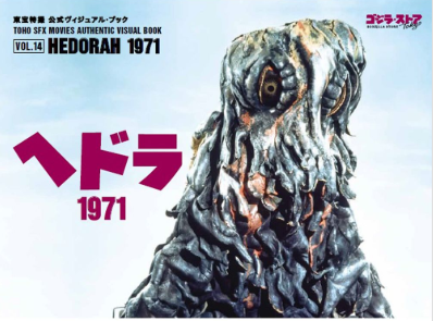 Toho Tokusatsu Official Visual Book Vol.14 Hedorah