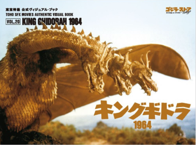 Toho Tokusatsu Official Visual Book Vol.20 KG64