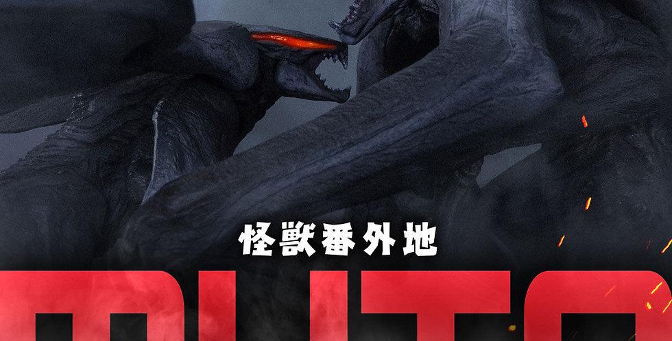 Godzilla 2014 MUTO (Bandai Premium) - Two-Figure Set