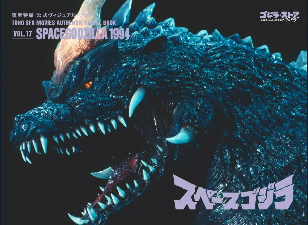 Toho Tokusatsu Official Visual Book Vol.17 SpaceGodzilla
