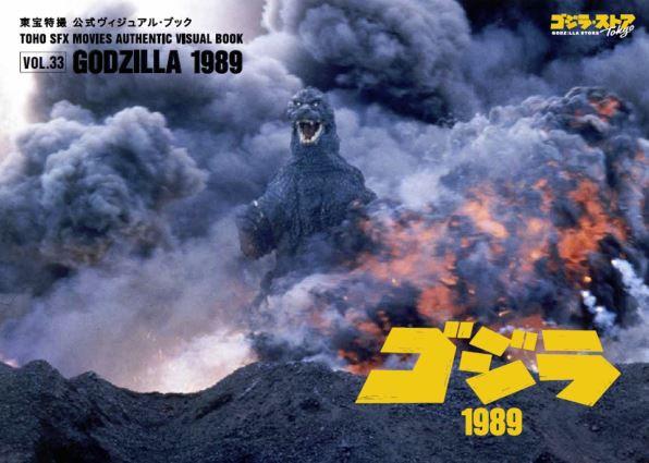 Toho Tokusatsu Official Visual Book Vol.33 G89