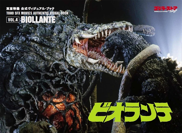Toho Tokusatsu Official Visual Book Vol.4 Biollante
