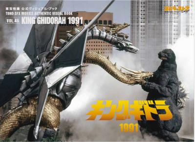 Toho Tokusatsu Official Visual Book Vol.46 KG91