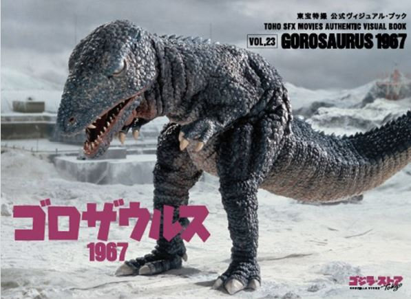 Toho Tokusatsu Official Visual Book Vol.23 Gorosaurus