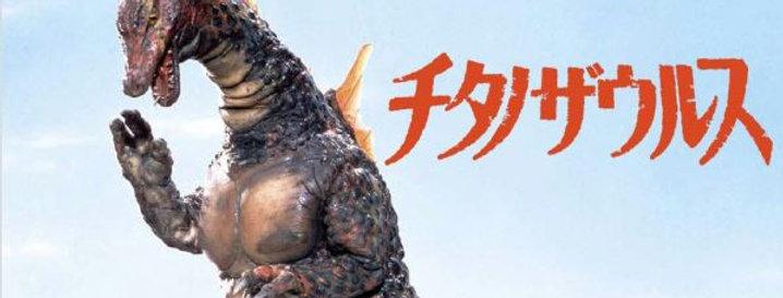 Toho Tokusatsu Official Visual Book Vol.27 Titanosaurus