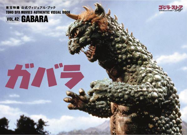 Toho Tokusatsu Official Visual Book Vol.42 GABARA