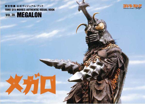 Toho Tokusatsu Official Visual Book Vol.39 Megalon