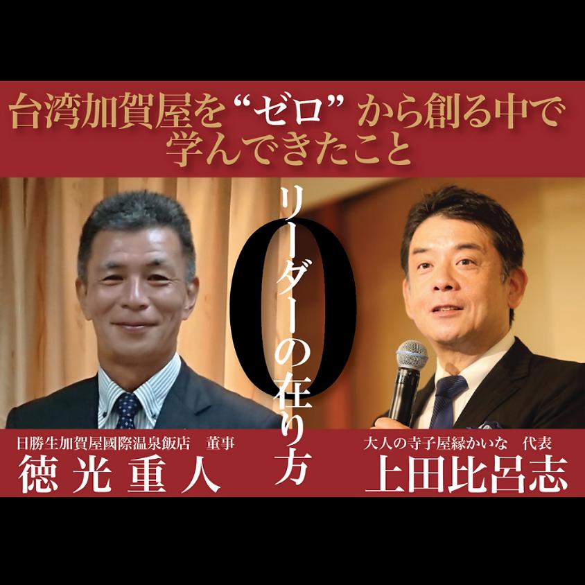 徳光重人氏来日記念対談 リーダーの在り方 - 台湾加賀屋をゼロから創る中で学んできたこと-