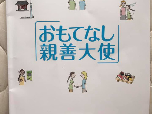 東京都主催 おもてなし親善大使研修